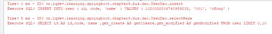 SQL输出