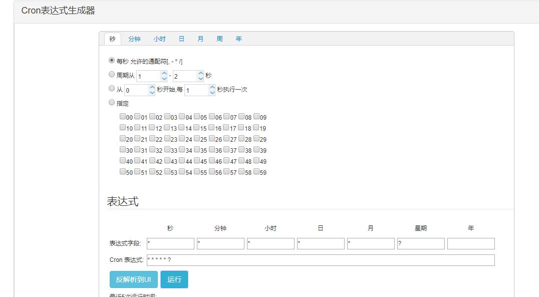 在线表达式编辑器